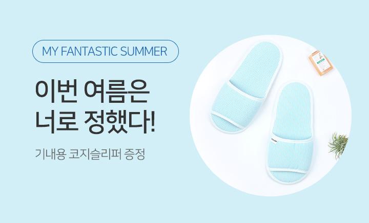 이벤트배너 : [여행] 이번 여름은 너로 정했다!
