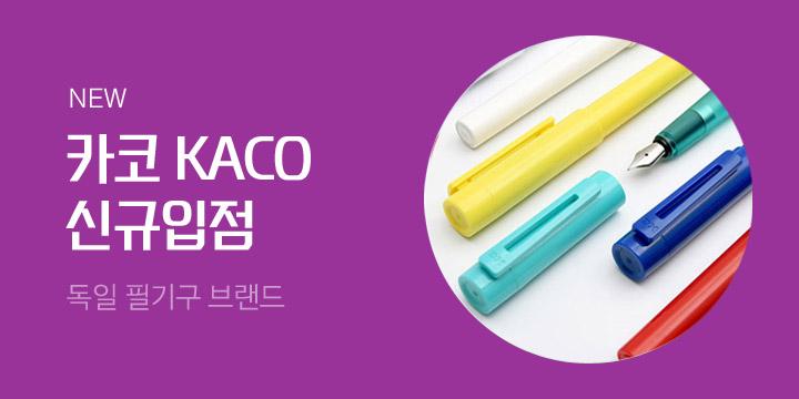 카코 KACO 필기구 신규입점