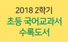 2018년 2학기 초등 교과서 수록도서