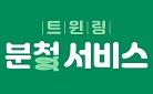 YES24 트윈링 분철 : 인서트라벨/스티커 택1 증정