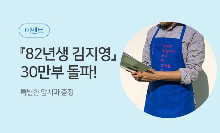 이벤트배너 : 『82년생 김지영』 30만부 돌파 기념 이벤트