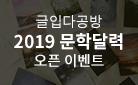 [글입다 공방]문학 굿즈 단독 이벤트