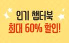 최대 60% 할인! 인기 챕터북 480종 기획전