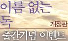 『이름 없는 독』 출간 이벤트