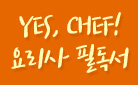 Yes, Chef ! 미래의 스타 요리사 필독서