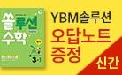 YBM솔루션 초등 「쏠루션 수학」이벤트