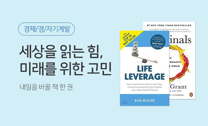 세상을 읽는 힘, 내일을 바꿀 책 한 권