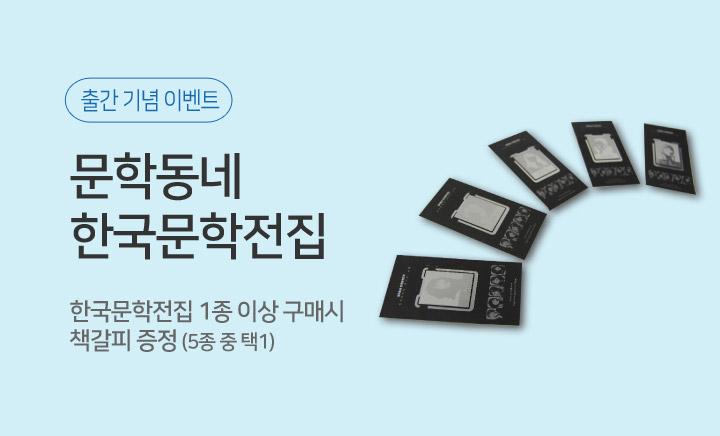 문학동네 한국문학전집  출간 이벤트