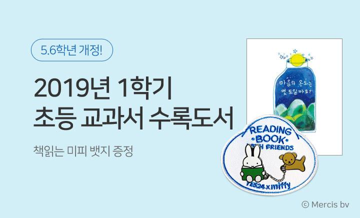 2019 초등 국어교과서 수록도서