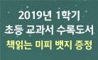 2019 개정 초등 국어교과서 수록도서