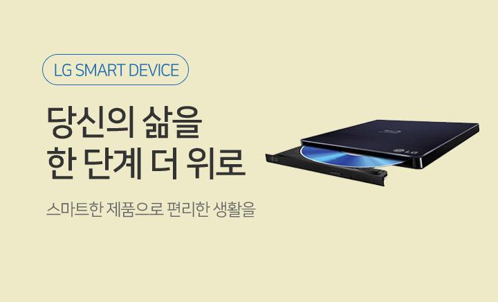 [LG전자] LG SMART DEVICE