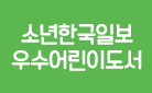 2017 소년한국일보 우수 어린이 도서