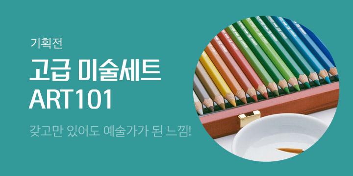 ART101 기획전
