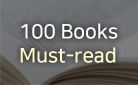 Amazon Editros' Pick! 100 Must-read Books!