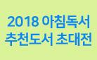 2019 아침독서 추천도서 초대전