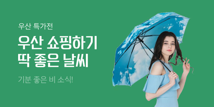 우산 베스트 특가전