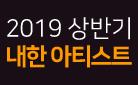 2019년 상반기 내한 아티스트 기획전