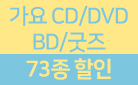 가요 CD/DVD/&블루레이/굿즈 할인