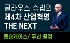 제4차 산업혁명 THE NEXT - 펜슬 케이스 굿즈 증정