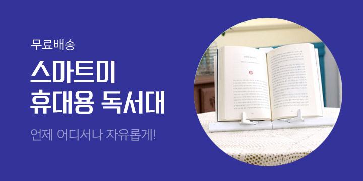 초경량 휴대용 독서대 스마트미