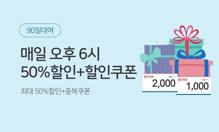 [매월 1일 UP] 로맨스&BL 90일대여