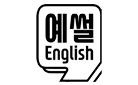 [YES24 단독] 예썰! English 런칭 특별 세트