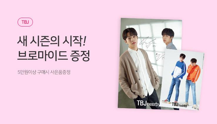 [TBJ] 2019 SS 인기 신상입고!