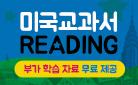 미국교과서 READING 부가학습자료 다운로드