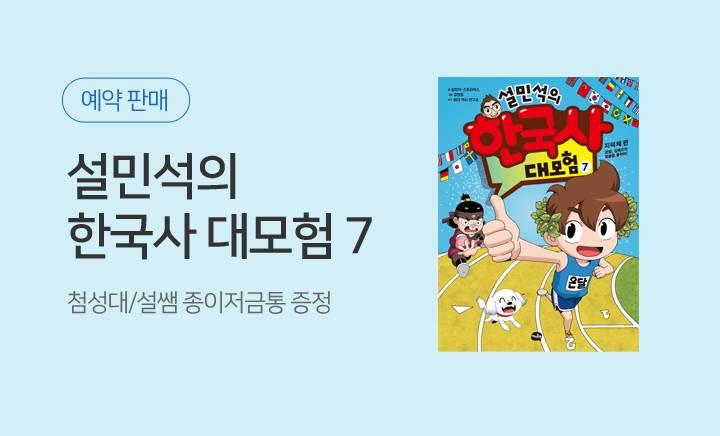 『설민석의 한국사 대모험 7』종이 저금통 증정