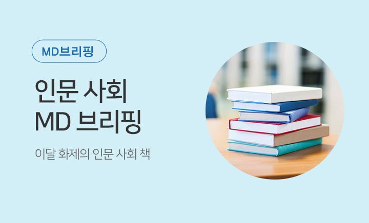 10월 인문 교양 MD 브리핑 : 성폭력 대응 소책자 증정