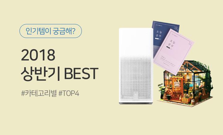 2018 상반기 결산 BEST