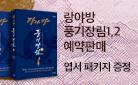『량아방 - 풍기장림』 드라마 스틸컷 엽서 증정