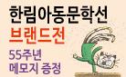한림 아동문학선 브랜드전, 메모지 증정