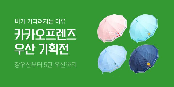 비가 기다려지는 이유! 카카오프렌즈 우산