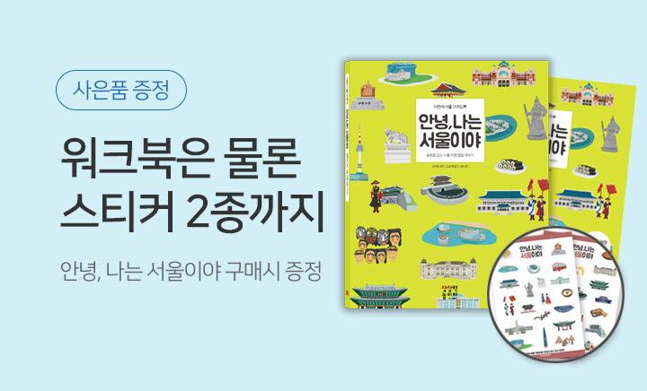 『안녕, 나는 서울이야』스티커 증정