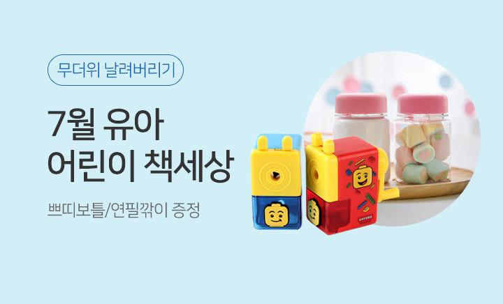 7월 유아 어린이 책세상