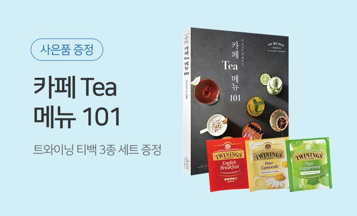 카페 Tea 메뉴 101, 트와이닝 티백 증정