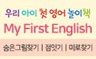 My First English 세트 출간 이벤트!