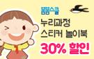 『누리과정 스티커북』할인 이벤트