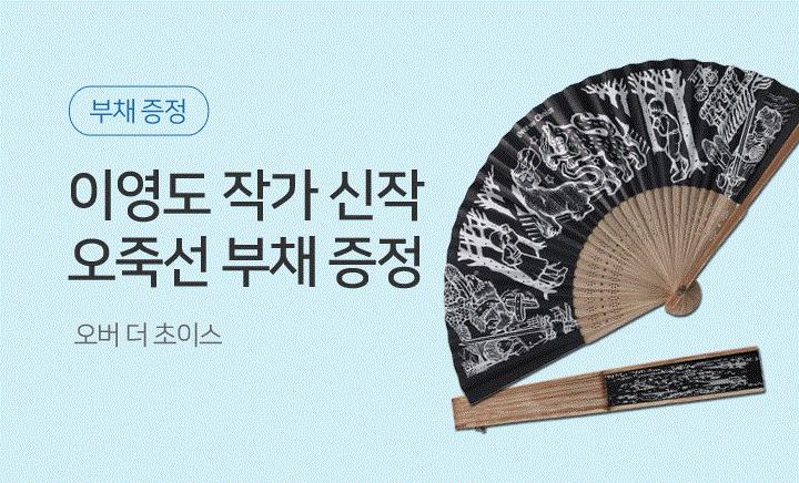이영도 작가 신작 출간 기념, 오죽선 부채 증정