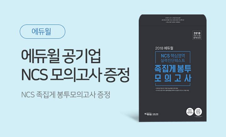 2018 하반기 대비 에듀윌 공기업 NCS 출간 이벤트