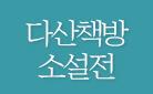 다산책방 소설전 - 명문장 여권케이스&엽서 세트 증정