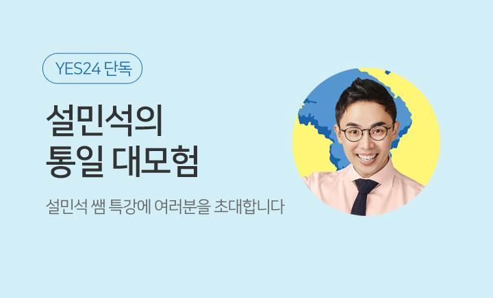 『설민석의 통일 대모험』저자 강연회