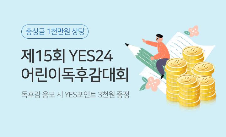 제15회 YES24 어린이독후감대회