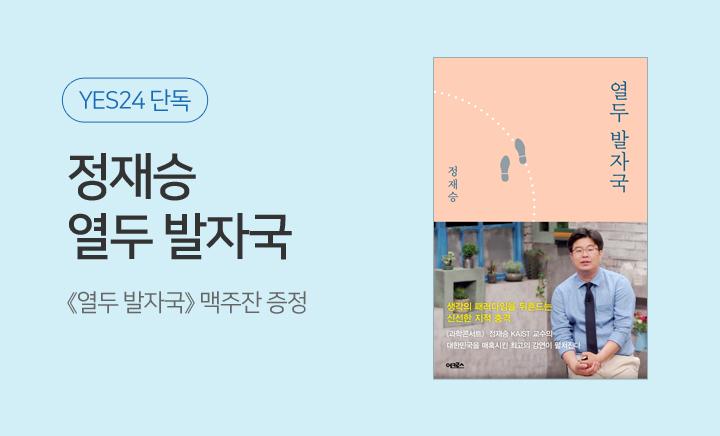 『열두 발자국』 명문장 맥주컵 증정