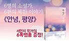 『안녕, 평양』 <안녕평양도> 병풍 증정
