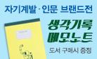 메모노트 증정! 홍익출판사 자기계발&인문 베스트전