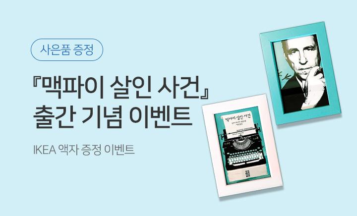 『맥파이 살인 사건』 액자 증정