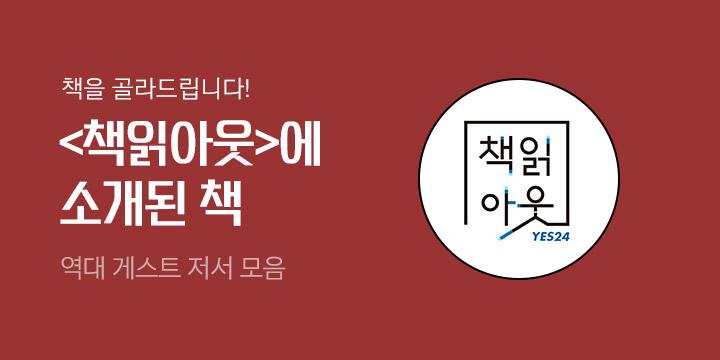 <책읽아웃> 팟캐스트 소개한 책!
