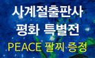 사계절 2018 평화도서 특별전
